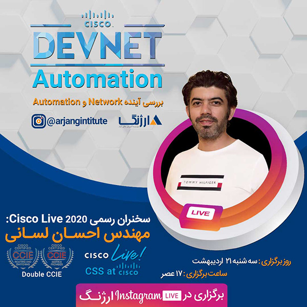 cisco_devnet